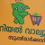 realvalue-supermarket-alummoodu-junction